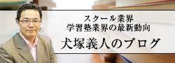 スクール業界、学習塾業界の最新動向犬塚義人のブログ