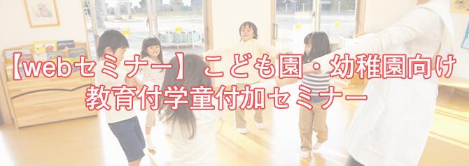 【webセミナー】こども園・幼稚園向け 教育付学童付加セミナー