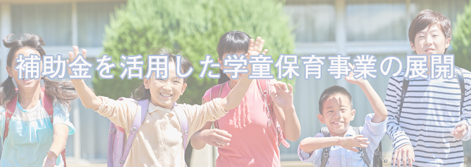 補助金を活用した学童保育事業の展開