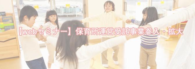 【webセミナー】保育所運営受託事業参入・拡大