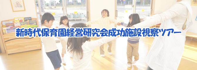 新時代保育園経営研究会成功施設視察ツアー