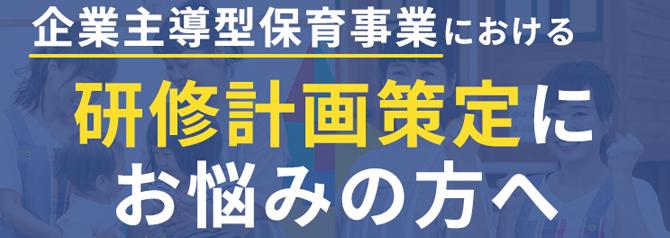 【webセミナー】企業主導型保育所向け 研修計画策定セミナー